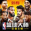 NBA篮球大师魅族版下载
