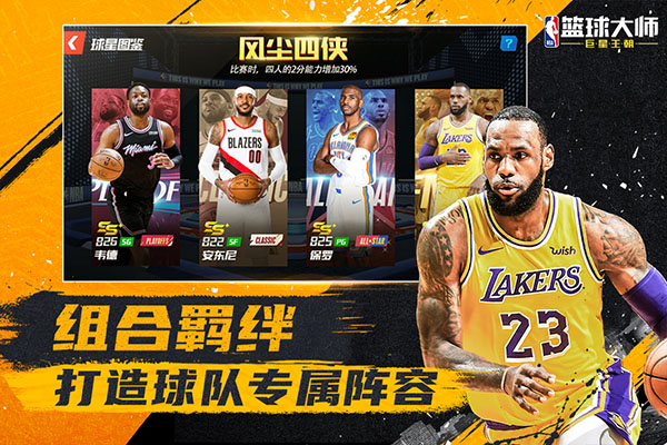 NBA篮球大师小米版下载 v3.11.0 安卓版