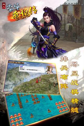 豪华曹魏传手机版下载 v1.1.6 安卓版
