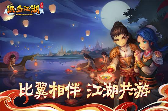 热血江湖破解版下载 v88.0 破解版