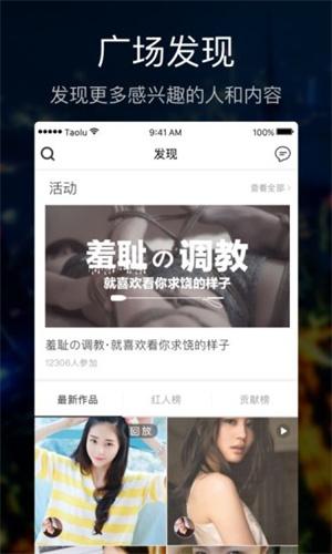 套路直播app下载 v6.4.1 最新破解版