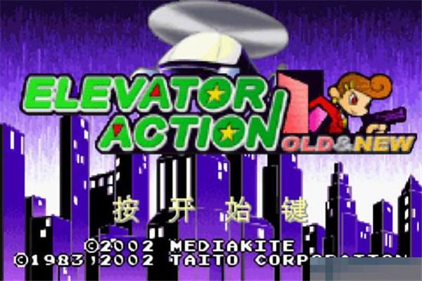电梯大战无敌版 v1.0.0 无限命版