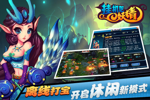 挂机吧妖精内购版 v1.6.1 安卓手游版