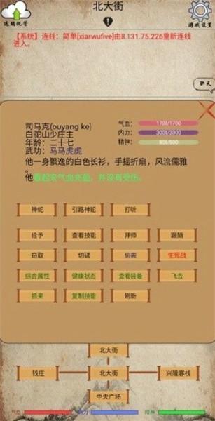侠行志最新版 v1.1.6 安卓版