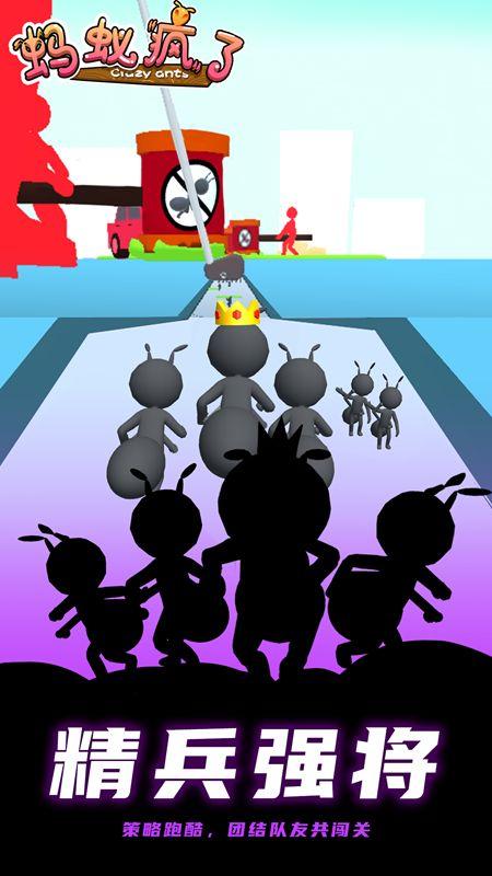 蚂蚁疯了最新版 v1.0.2 安卓版