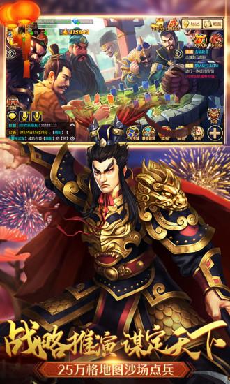 胡莱三国2oppo版下载 v2.4.4 手机版