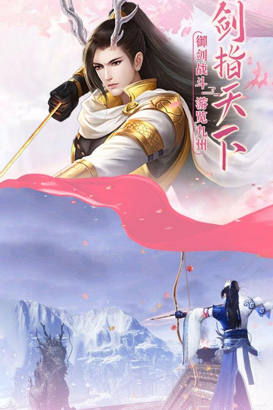 御剑仙缘VIVO版 v1.8.1025 安卓版