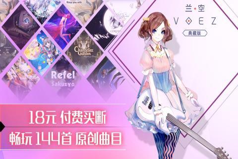 兰空VOEZ小米服 v1.5.4 安卓破解版