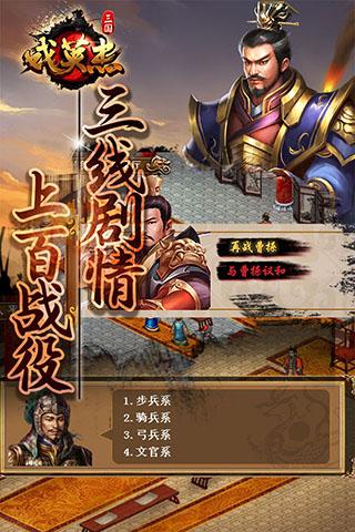 三国戏英杰传无限元宝 v3.61 内购破解版