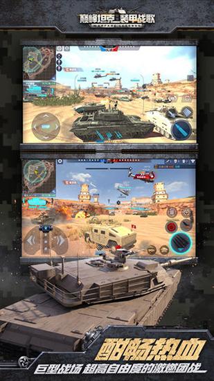 巅峰坦克无限黄金版 v1.20.0 安卓版