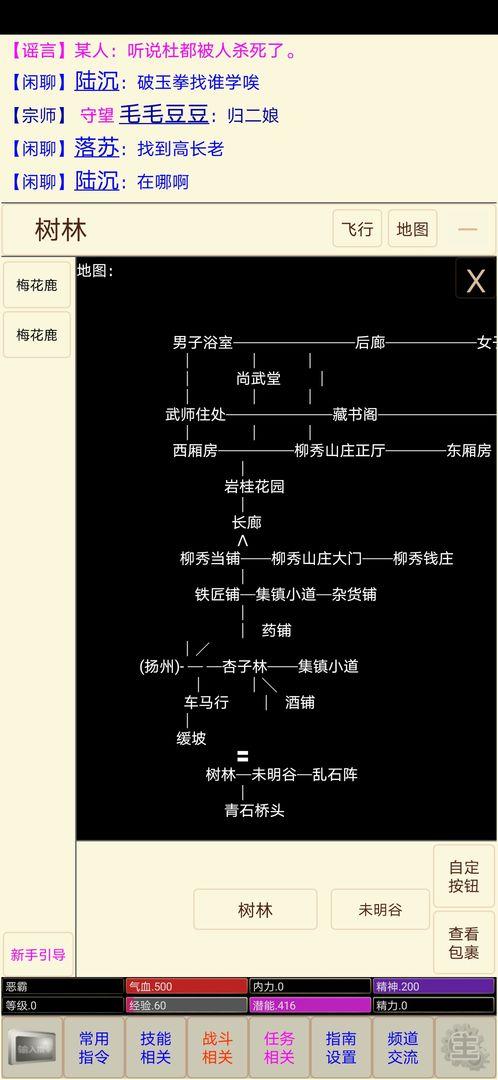 扬城风云录最新版 v100.4.0 安卓版