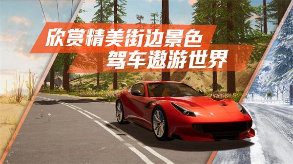 真实公路汽车2下载 v1.0.0.403.401.0901 无限金币版