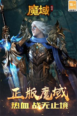 魔域传说手游 v1.1.2 安卓中文版