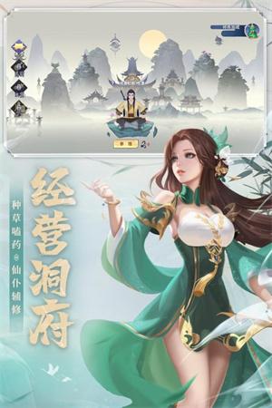 新凡人修仙传手游下载 v1.0.0 安卓破解版