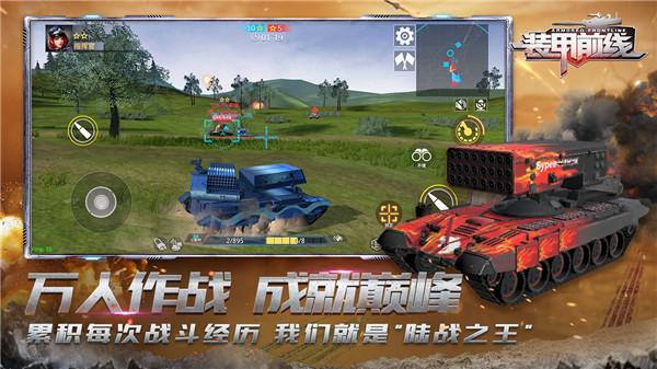 装甲前线免费下载 v1.8.0 九游版