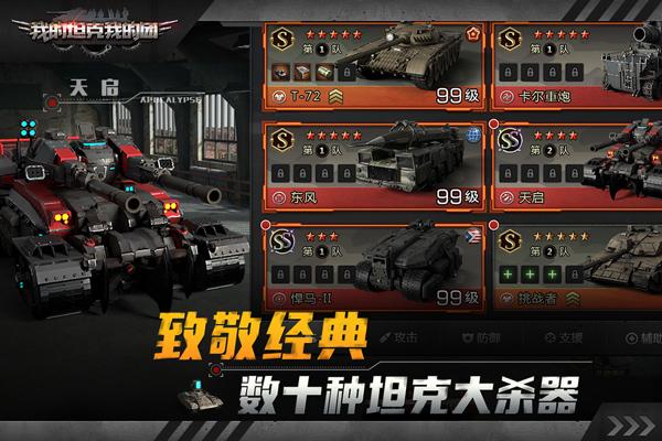 我的坦克我的团华为版下载 v9.5.4 安卓版