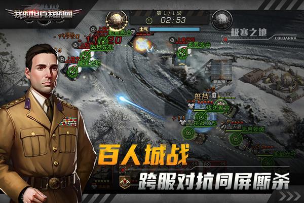 我的坦克我的团无敌版下载 v9.5.4 安卓版