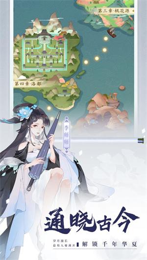 千秋辞手游 v1.8.0 破解版