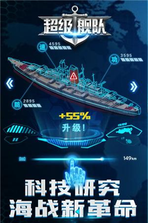 超级舰队无限钻石下载 v8.3 内购版