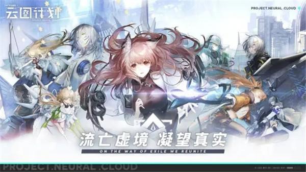 少女前线云图计划下载 v1.1.0 官方正式版
