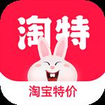 淘特原淘宝特价版下载 v4.8.2 官方最新版