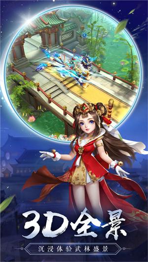 热血神剑手游下载 v1.5.7.000 安卓破解版
