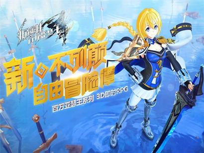 叛逆性百万亚瑟王手游 v0.9.0 网易最新版