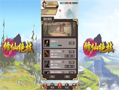 修仙绝技游戏下载 v1.1 安卓手游版