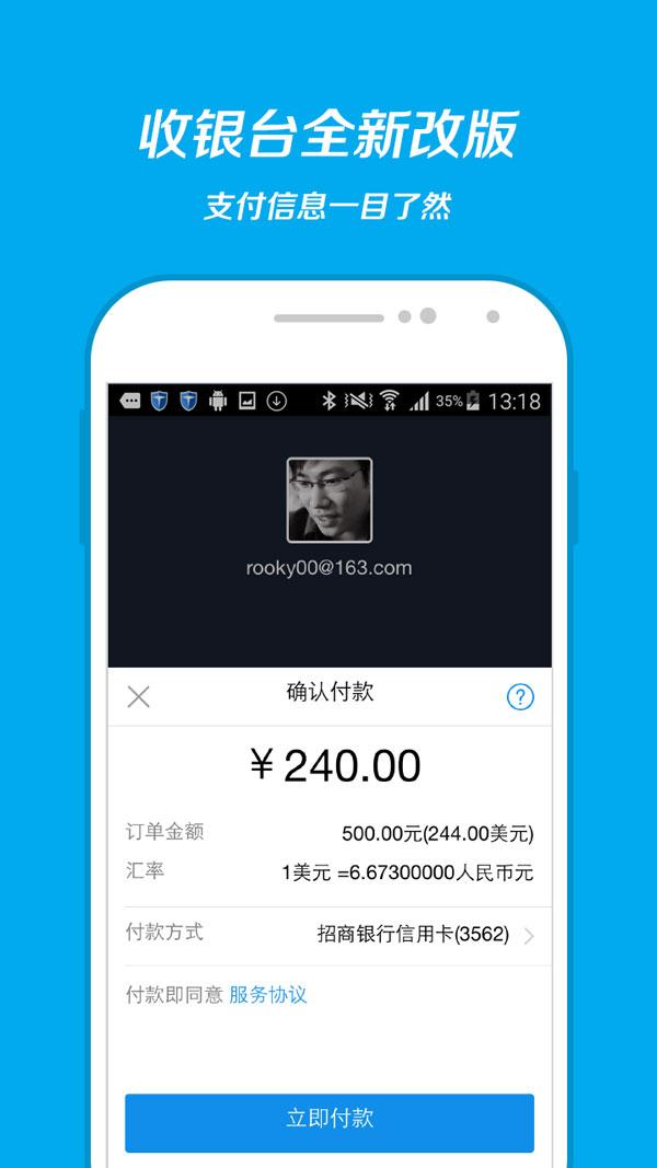 支付宝安卓版 V10.2.3.9000