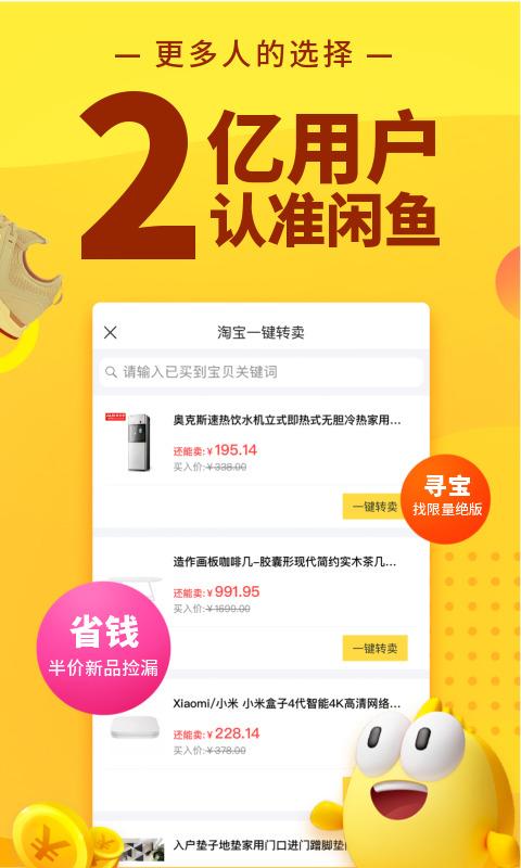 闲鱼安卓版 V6.8.11