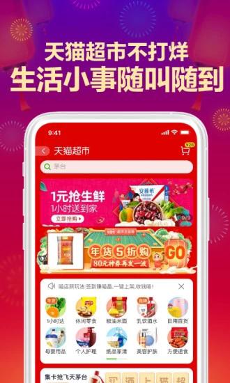手机淘宝安卓版 V9.12.0