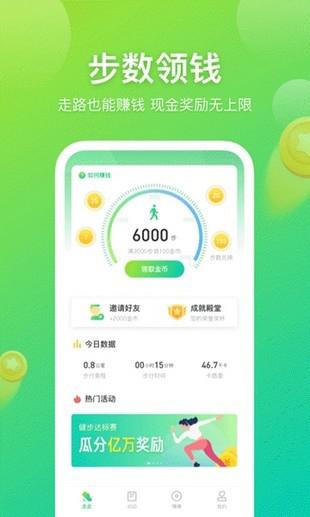 百步赚安卓版 V1.5.0