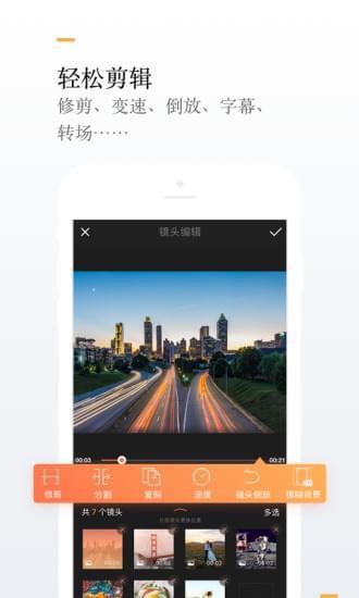 小影安卓版 V7.17.5