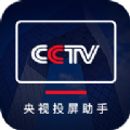 央视投屏助手安卓版 V1.0.3
