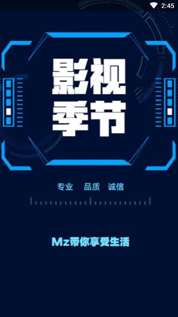 影视季节安卓版 V0.0.4