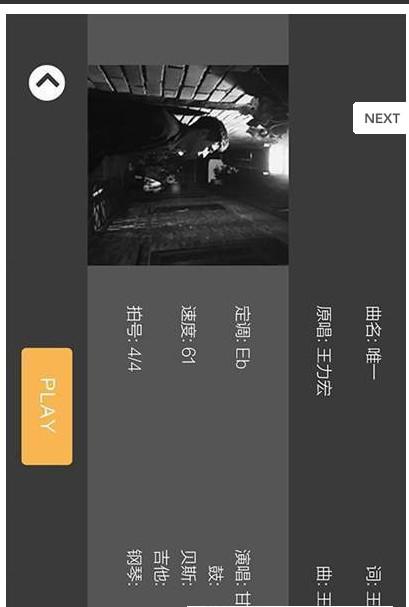 板凳音乐安卓版 V1.1.1