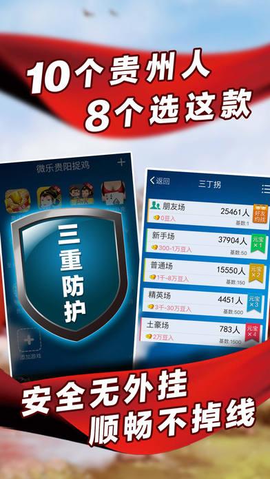 微乐捉鸡麻将安卓版 V5.0.1