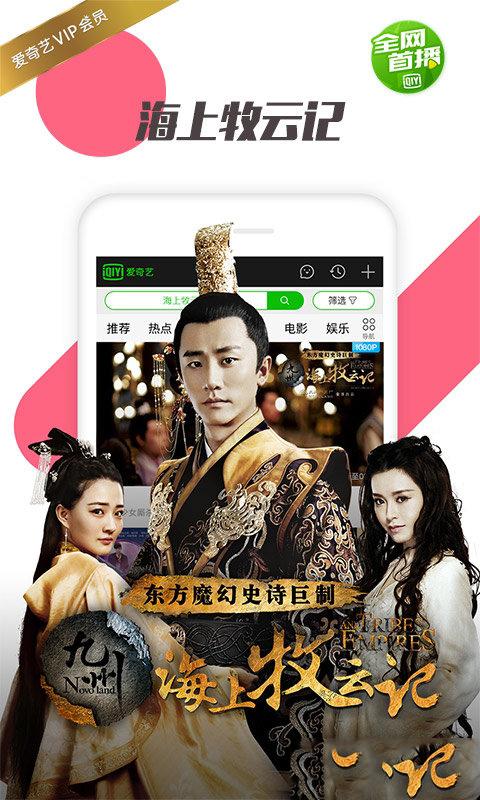 爱奇艺视频安卓版 V11.10.0