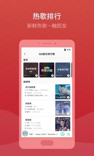 qq音乐安卓版 V10.6.6.6