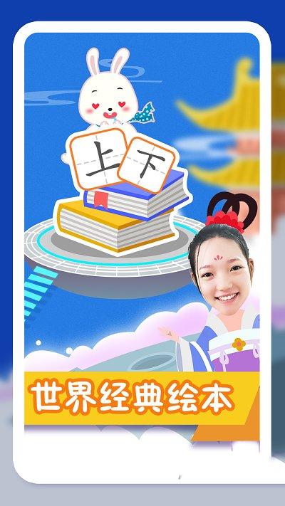 纷课阅读识字安卓版 V2.3.0