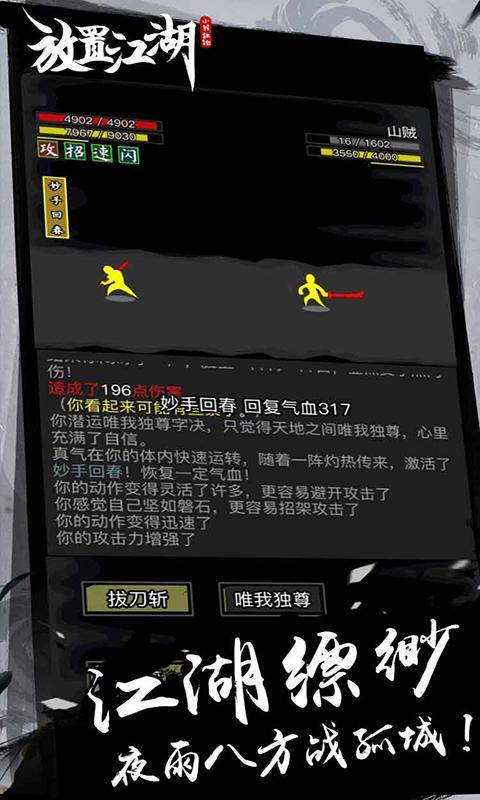 放置江湖安卓版 V1.11.0