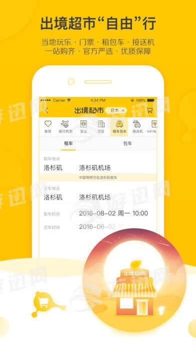 飞猪安卓版 V9.4.5.104