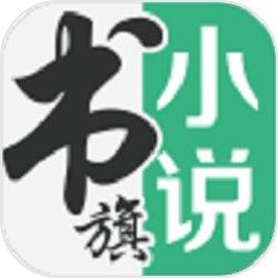 书旗小说安卓版 V11.0.9.107