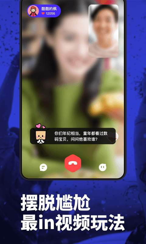 Maybe交友安卓版 V1.0