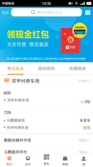 武汉智能公交安卓版 V3.8.0