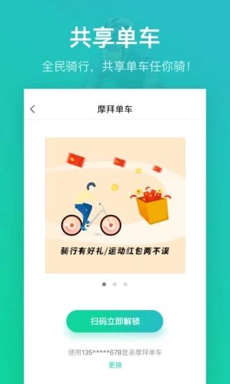 悦动圈安卓版 V3.1.2.9.940