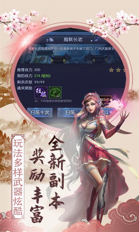 热血武林ol安卓版 V1.0