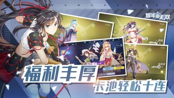 姬斗无双2安卓版 V1.0.2