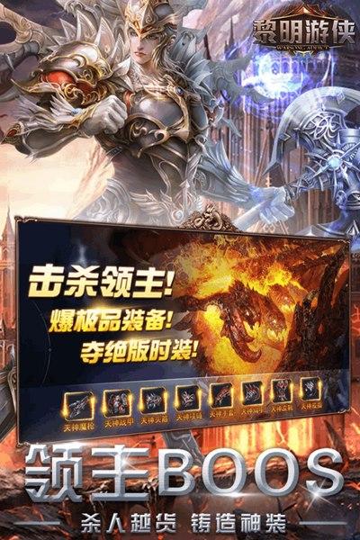黎明游侠安卓版 V1.2.2