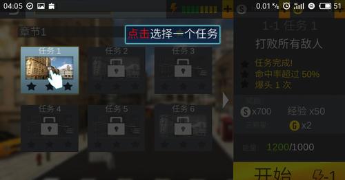 神射手刺客安卓版 V2.0